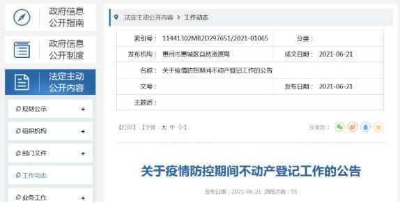惠城不动产登记服务大厅